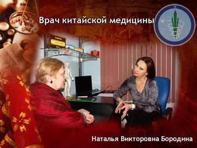 Врач ТКМ Наталья Викторовна Бородина